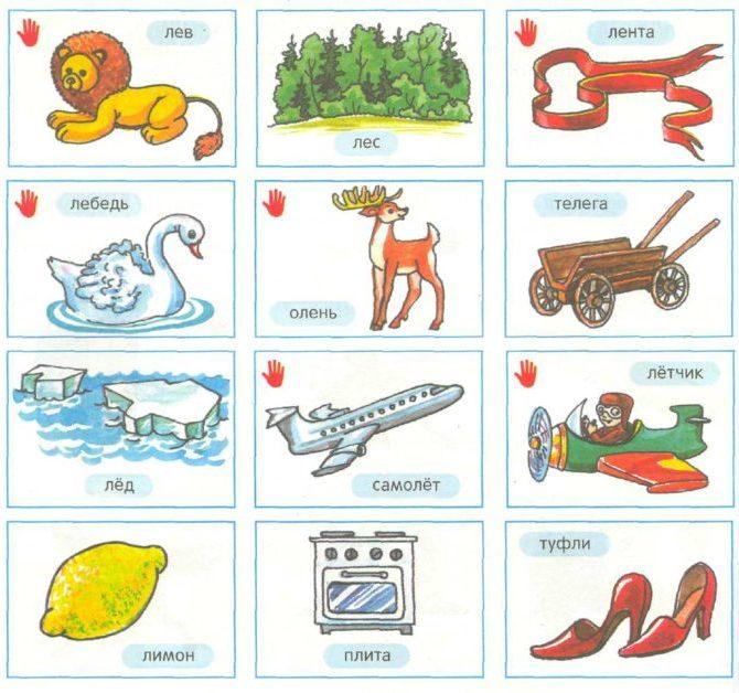 Логопедическая карточка