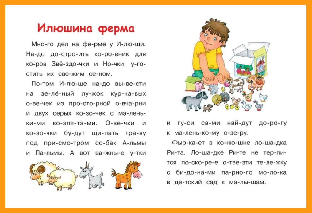 Мини-сказка «Илюшина ферма»