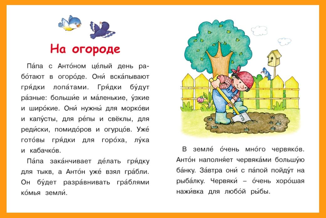 Мини-сказка «На огороде»