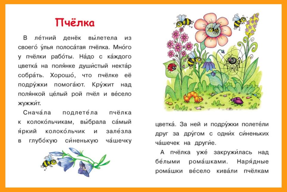 Мини-сказка «Пчёлка»