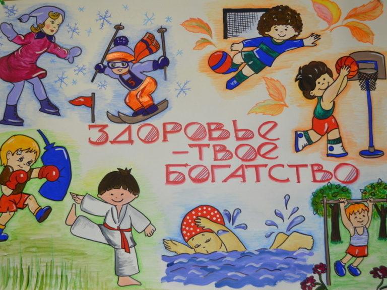 Рисунки о здоровом образе жизни для школьников