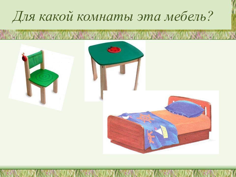 Для какой комнаты эта мебель