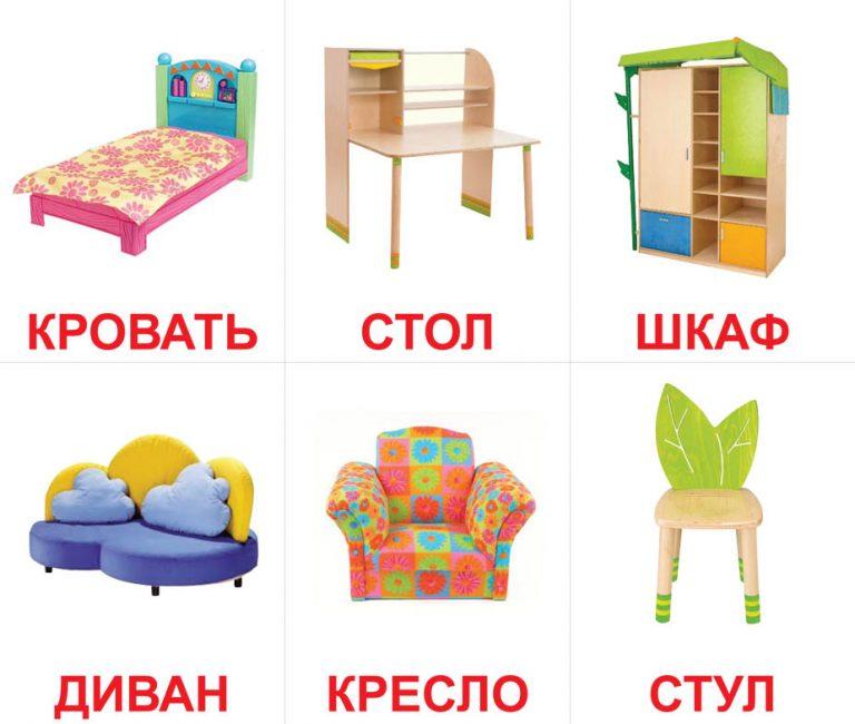 картинки мебели для уроков санатории, все