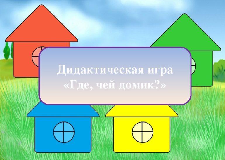 Дидактическая игра «Чей домик»