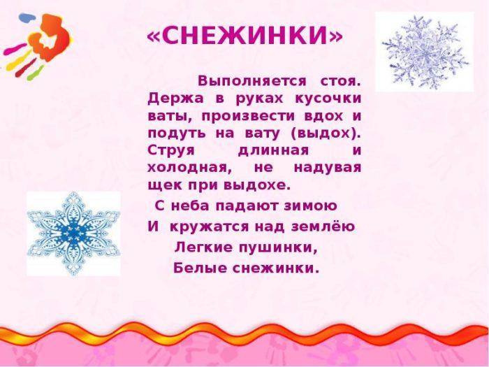 Артикуляционная гимнастика «Снежинки»