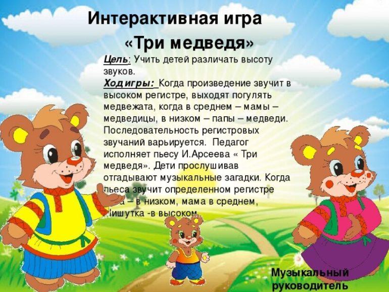 Интерактивная игра «Три медведя»