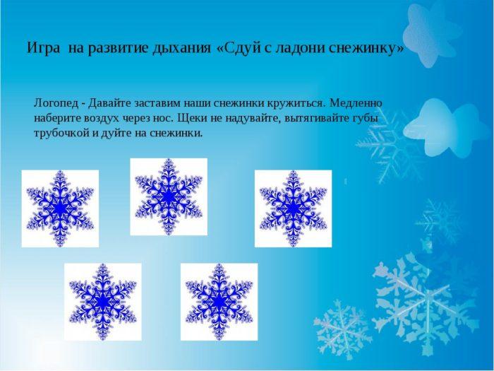 Игра «Сдуй с ладони снежинку»
