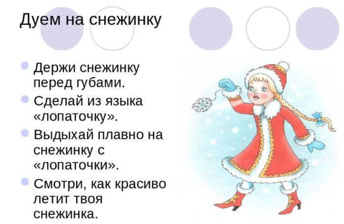 Упражнение «Дуем на снежинку»