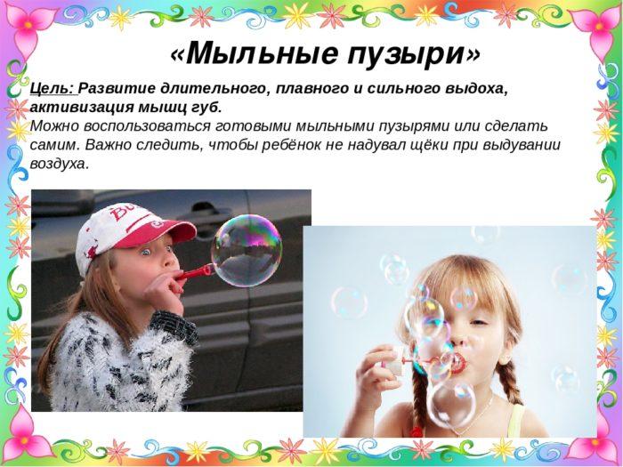 Артикуляционная гимнастика «Мыльные пузыри»