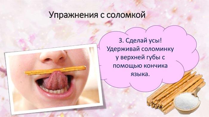 Упражнение с соломинкой