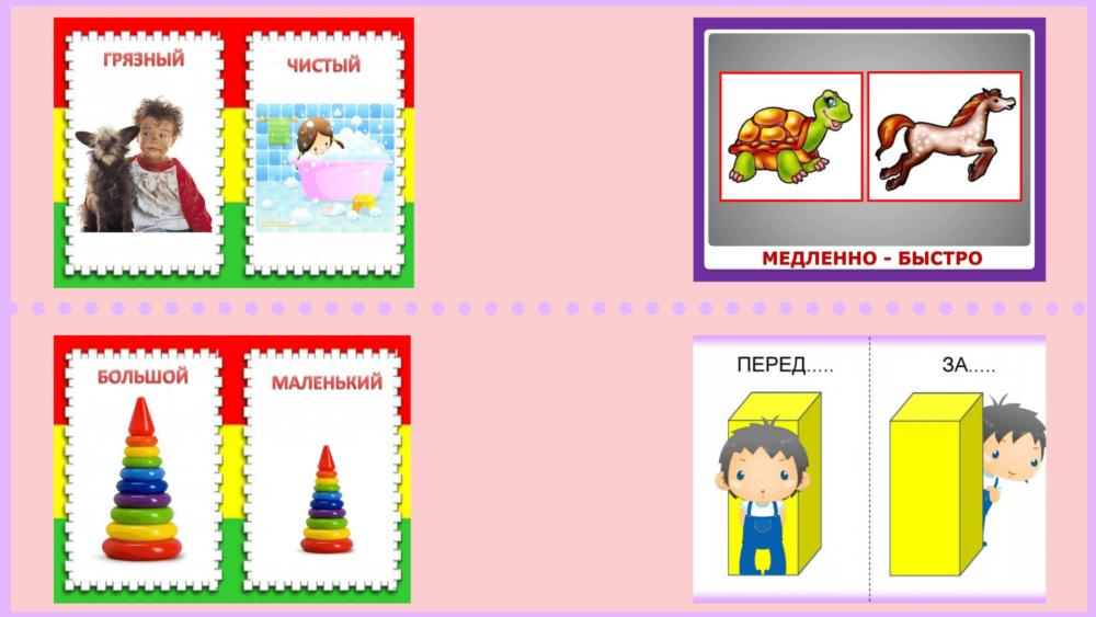 Игра «Противоположности» для детского сада