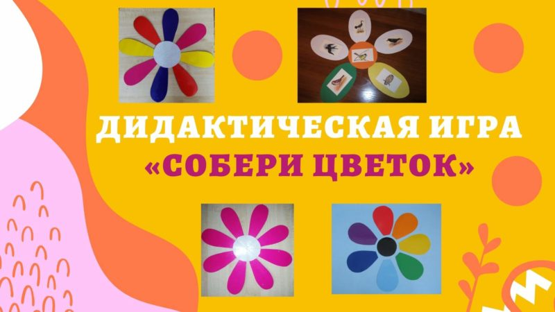 «Собери цветок» – игры для разностороннего развития детей младшего возраста
