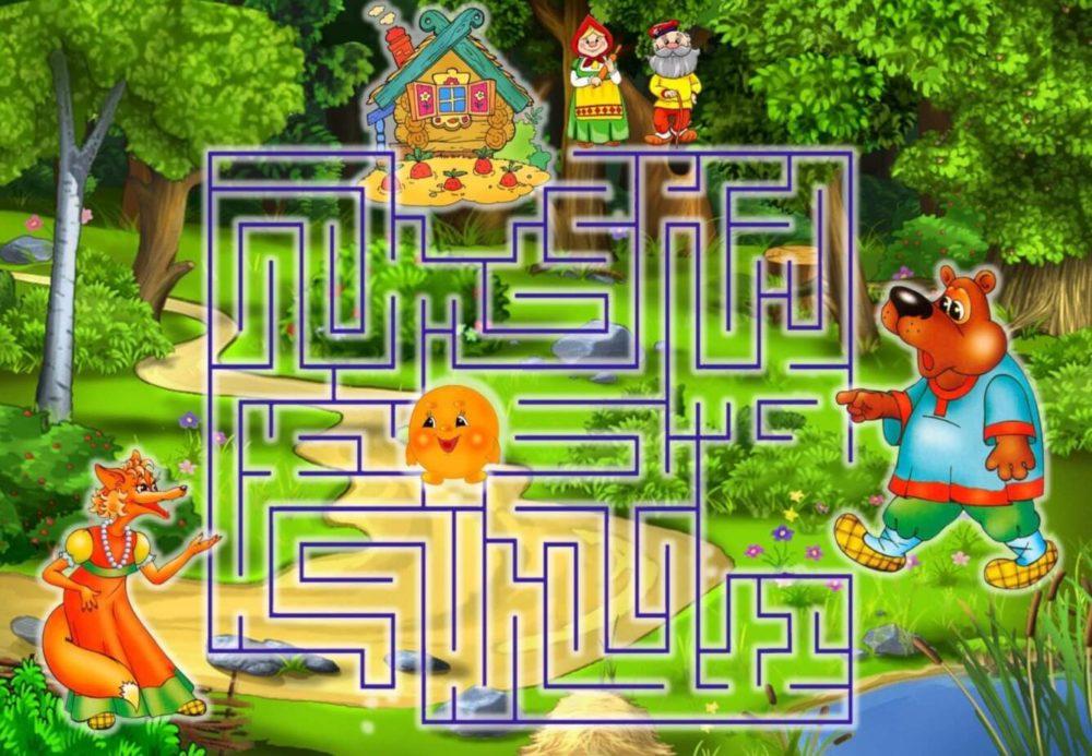 «Лабиринт» – развивающая настольно-печатная игра для дошкольников