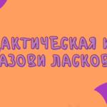 Дидактическая игра «Назови ласково»