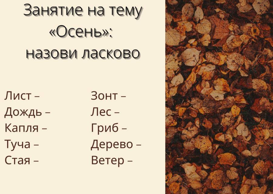 Занятие на тему «Осень»