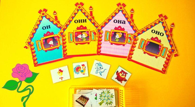 Игра «Он, она, оно» для формирования грамотной речи у старших дошкольников
