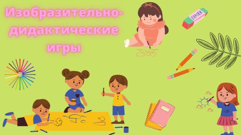 Дидактические игры для занятий по ИЗО для дошкольников всех возрастных групп