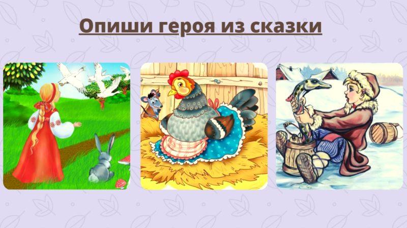 Игра по русским народным сказкам