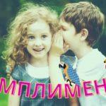 Игра «Комплименты»