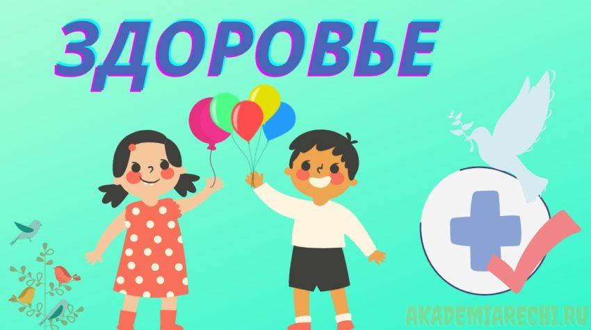 Дидактические игры на тему «Здоровье» и «ЗОЖ» для младших и старших дошкольников